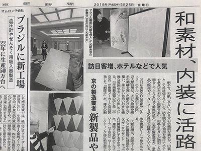 washilife-kyoto-shimbun-thumb-400x300